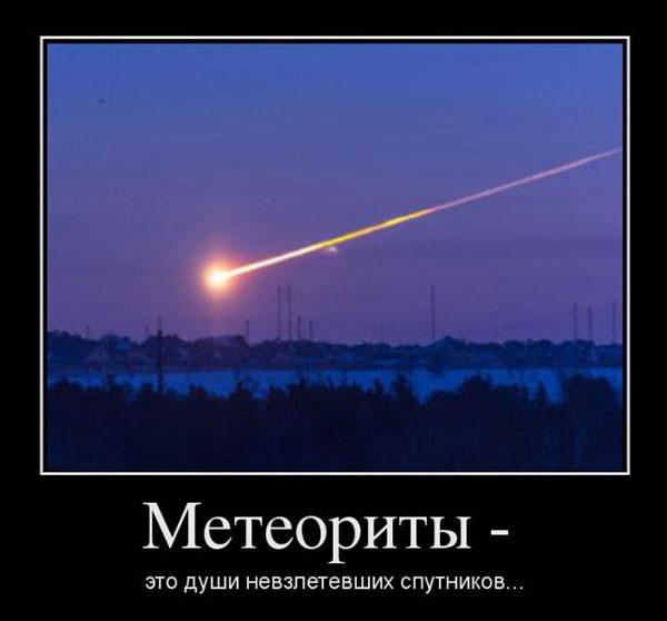 Meteoryty to dusze niewystrzelonych satelitów