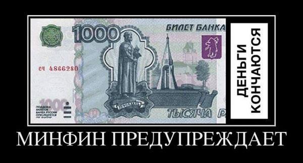 (Pieniądze się kończą) Ministerstwo Finansów ostrzega
