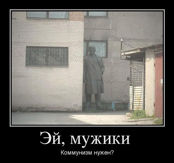 Psst, może komunizmu?