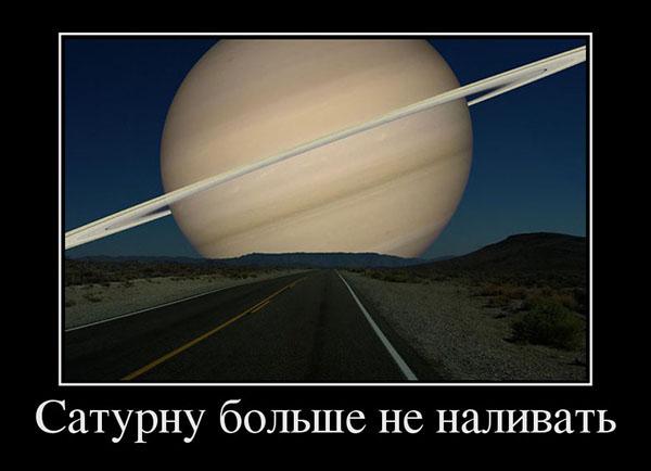 Saturnowi już nie polewajcie